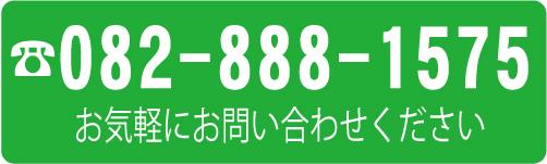 0828881575